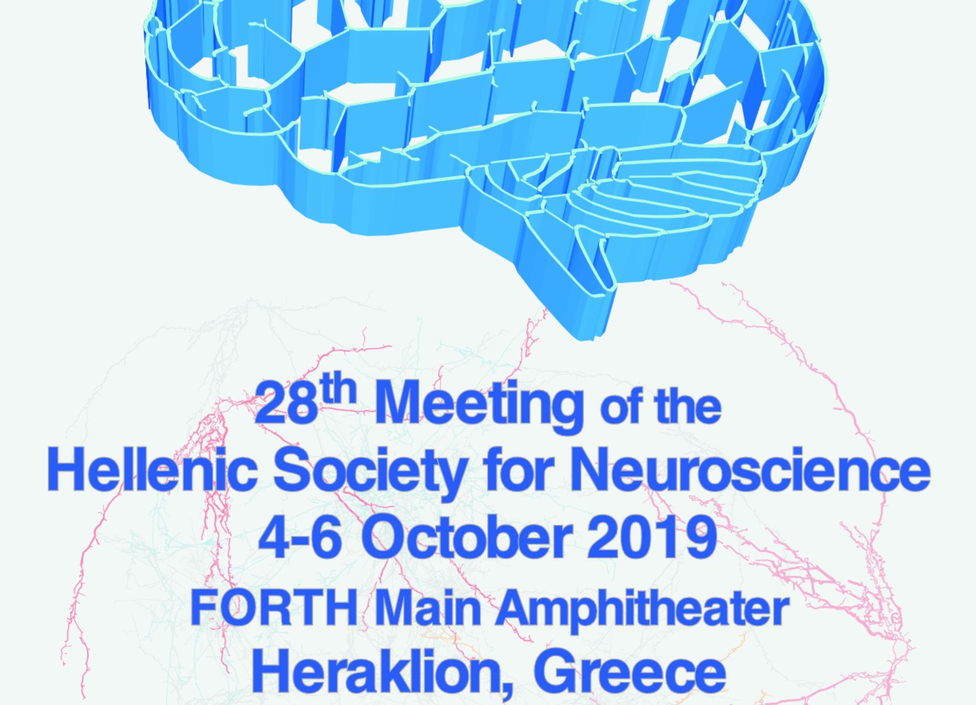 HSfN | Hellenic Society for Neuroscience